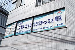 名倉堂・久里浜カイロプラクティック治療院