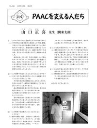 パシフィックアジアカイロプラクティック協会(PAAC) 会報誌『PAACを支える人たち』に紹介されました