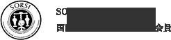 パシフィックアジアカイロプラクティック協会会員・SORSI米国・シンクロ矯正法認定インストラクター